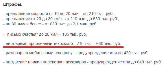 Сколько штраф за техосмотр в беларуси 2018