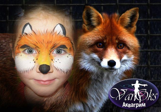Как сделать макияж лиса