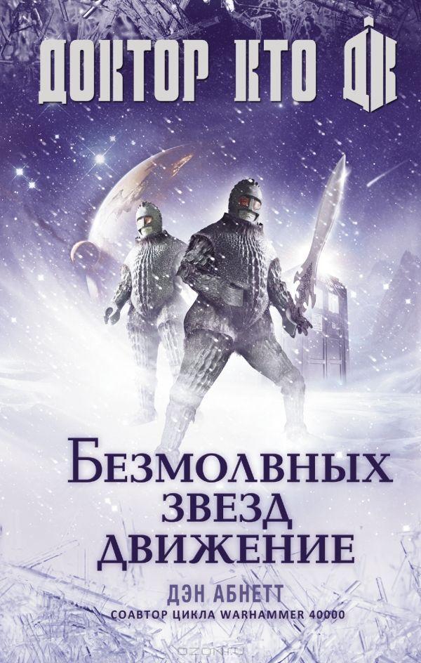 Доктор кто книги скачать на русском бесплатно
