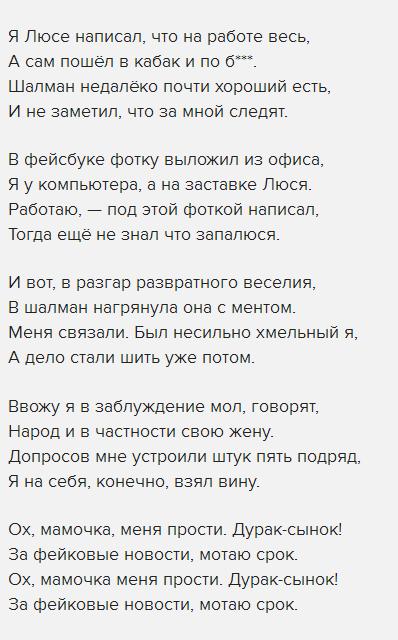 """Сергей Шнуров, стихотворение """"Фейковые новости"""""""