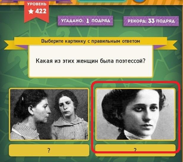 Игра выбирайка в одноклассниках ответы на все уровни в картинках