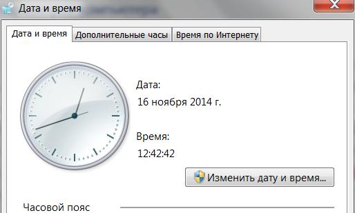 Как на компьютере сделать точное время на
