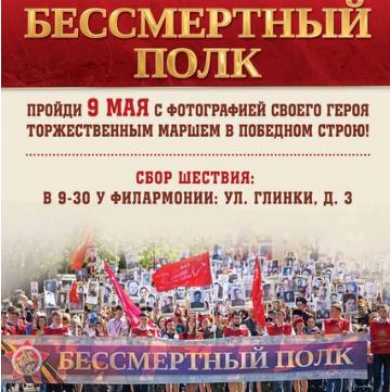 Бессмертный полк Смоленск 2018