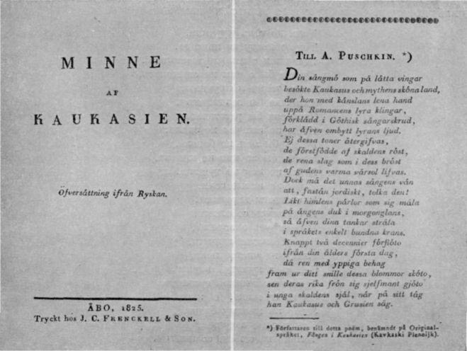 Стихи пушкина на украинском