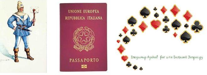 """как получить паспорт Италии, сколько стоит итальянский паспорт, что такое """"четыре сбоку и ваших нет"""", где убивали гонцов которые принесли плохую весть"""