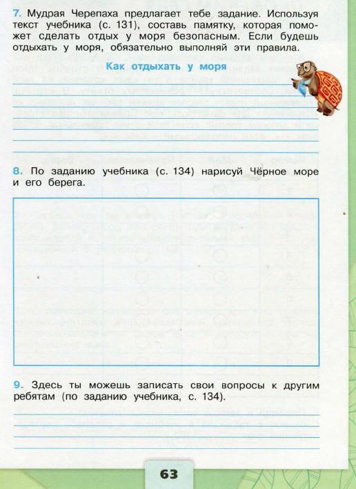 Как нарисовать Чёрное море и его берега карандашом поэтапно