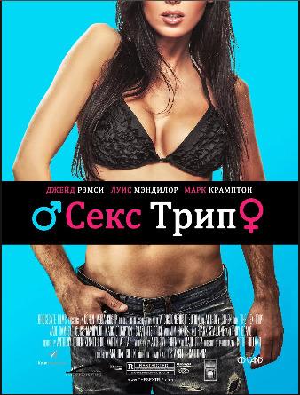 Фильме сексь