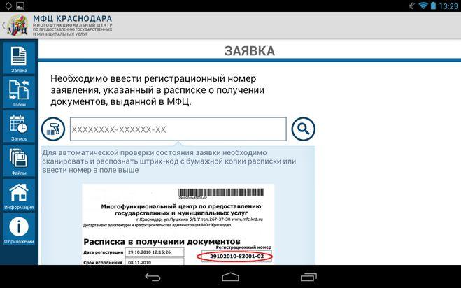 Мфц краснодар узнать статус по регистрационному номеру