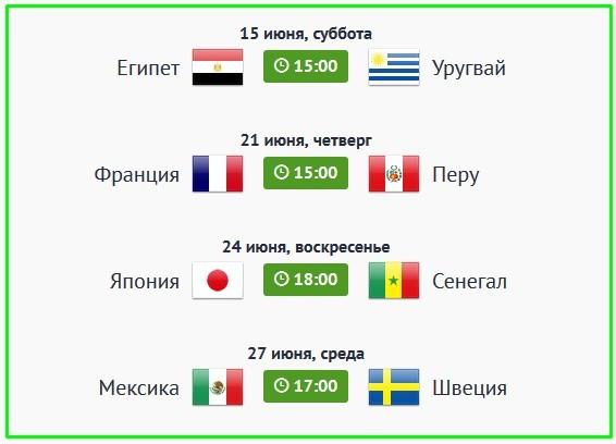 чм 2018 какие матчи пройдут в Екатеринбурге
