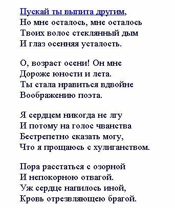 Есенин стих пусть