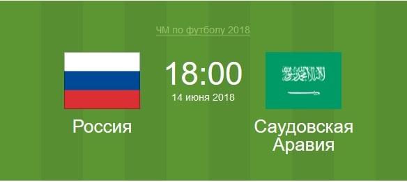 чемпионат мира по футболу 2018, сборная россии, сборная саудовской аравии