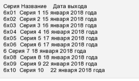 График выхода сериалов в 2018 году