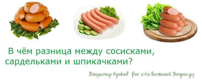 В чём разница между шпикачками, сардельками и сосисками (состав, рецепт)?
