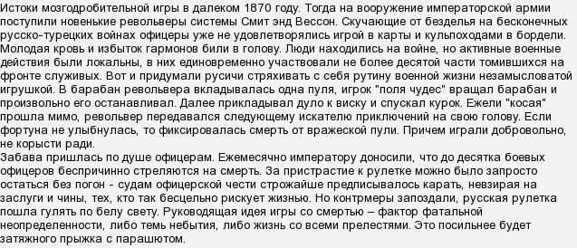скачать русская рулетка петраков