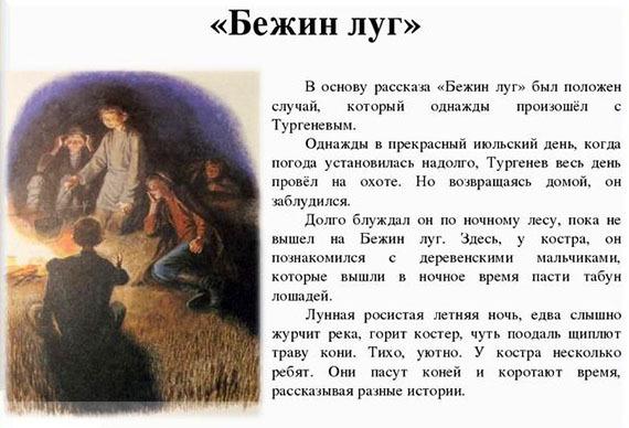 """анализ """"Бежин луг Тургенева 6 класс анализ """"Бежина луга"""""""