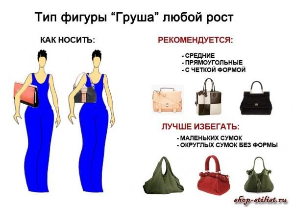 Сумки лучше носить прямоугольные, с четкой формой