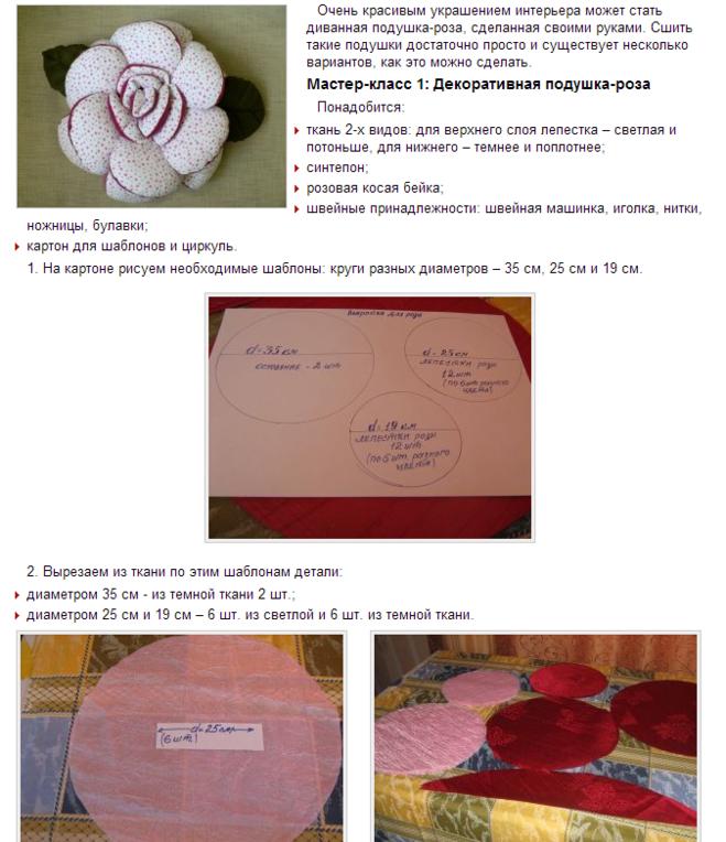 Подушка роза своими руками и схемами