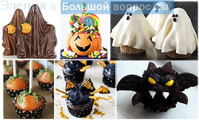 сладкий, вкусный подарок своими руками на Хэллоуин