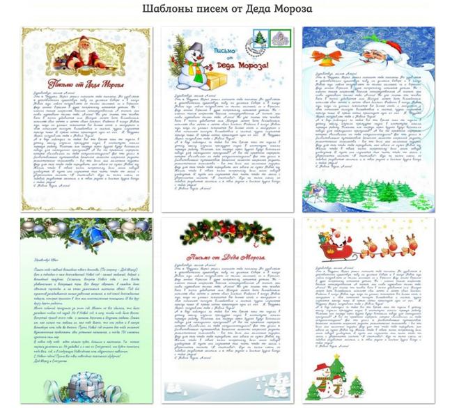 Письмо от Деда Мороза сгенерировать онлайн написать