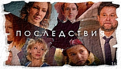 """Последствия"", Александр Самойлов, Алёна Бабенко"
