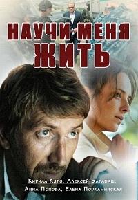 """""""Научи меня жить"""" 2 сезон"""