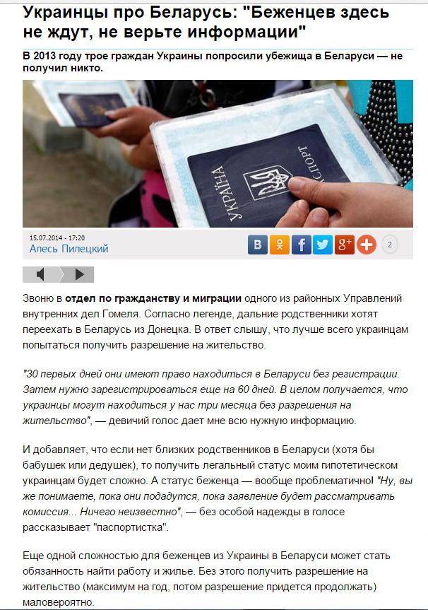 Кто может получить статус беженца в беларуси