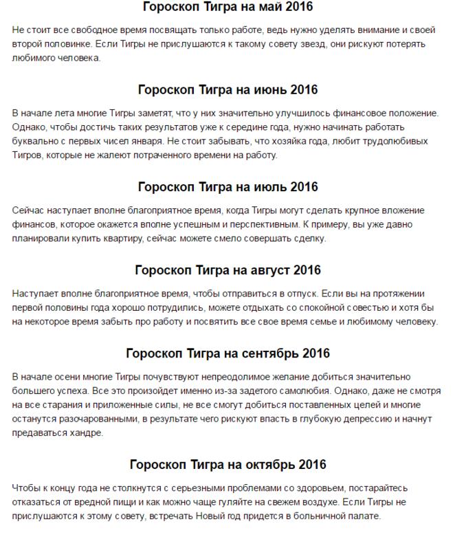 гороскоп в картинках по месяцам