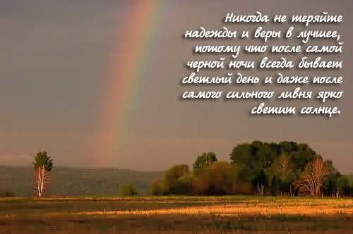 С надеждой на встречу стих