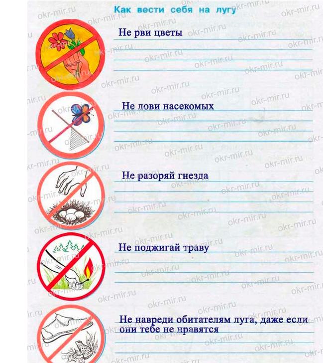 как нарисовать условные знаки чтобы не было пожара