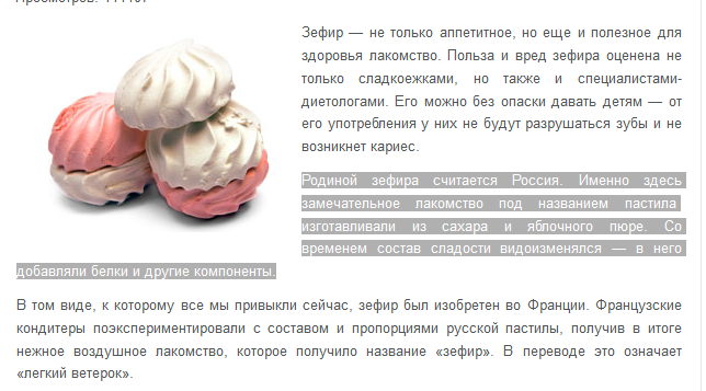 Зефир  Пряжа для ручного вязания  АО Троицкая