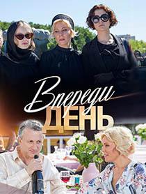 """Сериал """"Впереди день"""" Мария Куликова"""
