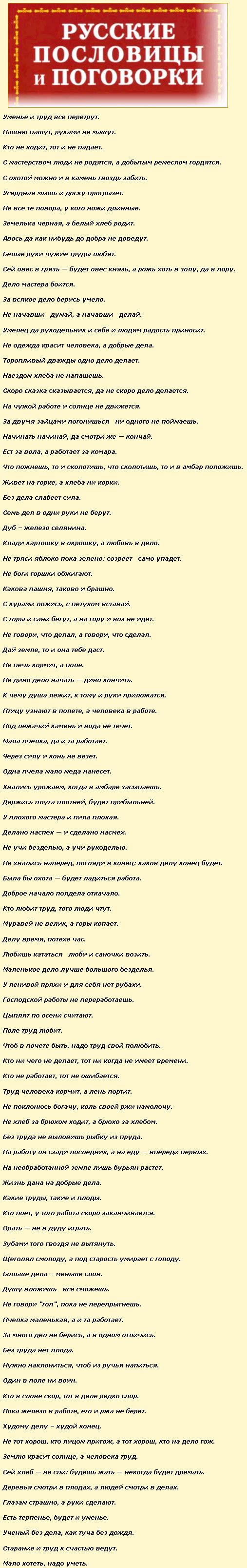 Пословицы о птицах на русском языке