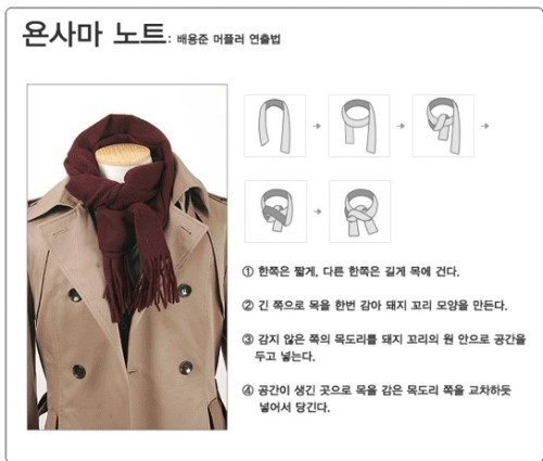 Завязать шарф на пальто мужское 106