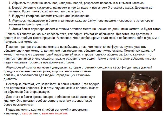 Компот для грудничка рецепт с пошагово