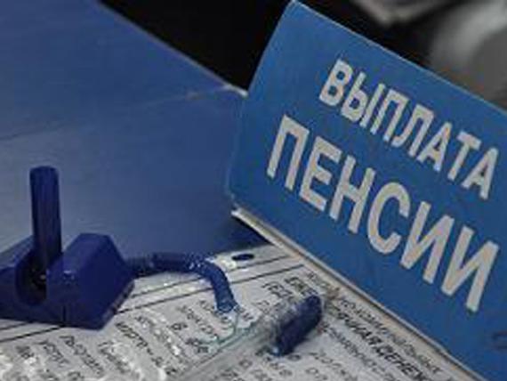 Как сделать пенсию в россии