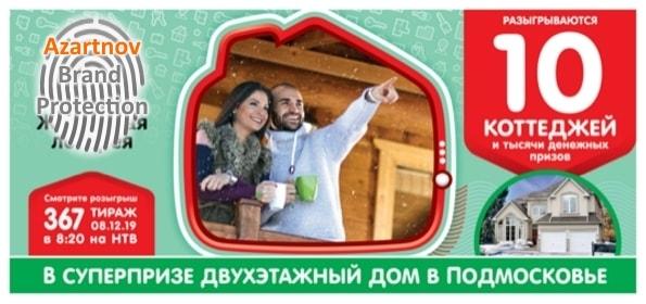 билет жилищная лотерея 367 тираж