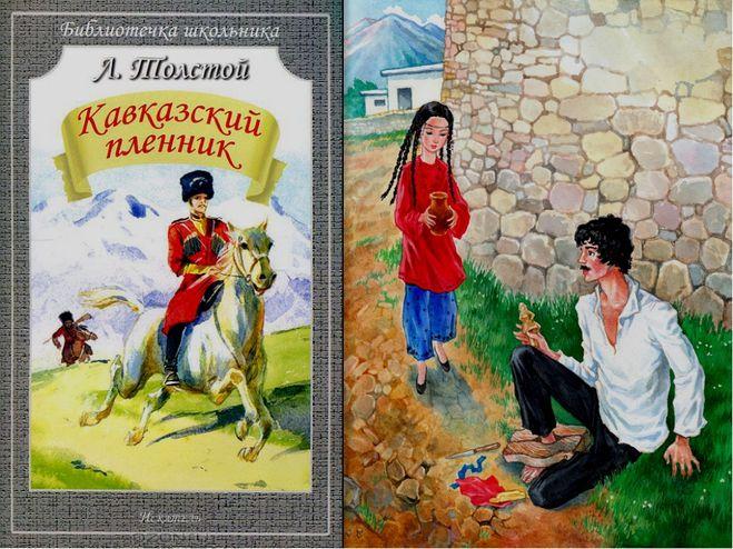 пленник аудиозапись сказки толстой кавказский