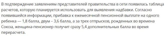 Фиксированная доплата за несовершеннолетних детей.речь идет о проживавших в зоне катастрофы в чернобыле.