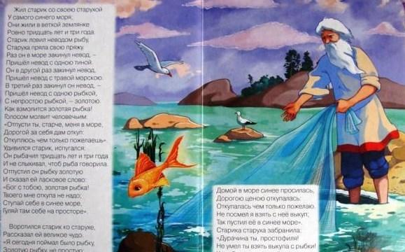рассказ пушкина рыбак и рыбка
