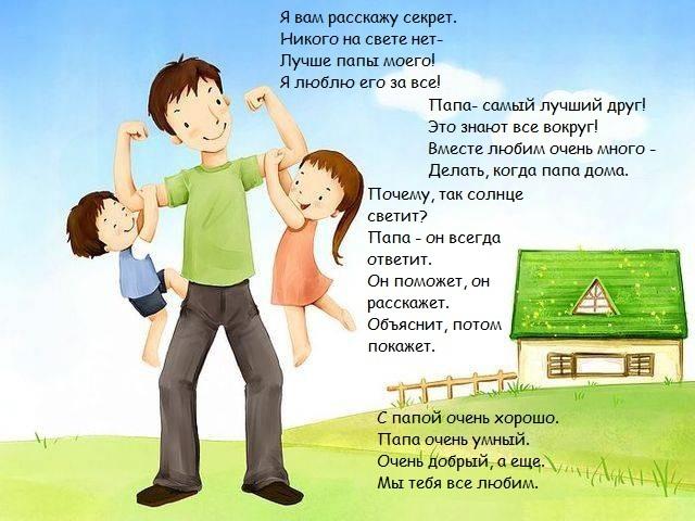 Поздравления для отца ребенка