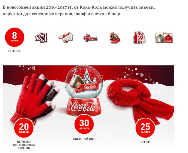 Coca cola ru акция 2018 какие подарки плеер 88
