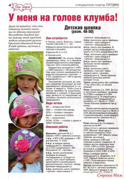 Вязание крючком шапочек для девочек с описанием  326