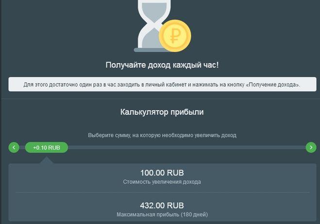 Реальный отзыв о проекте Pay-time.online платит или нет 3