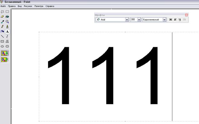 Как в сообщений сделать большие буквы 164