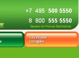 так, бесплатный номер сбербанка россии 8800 дома