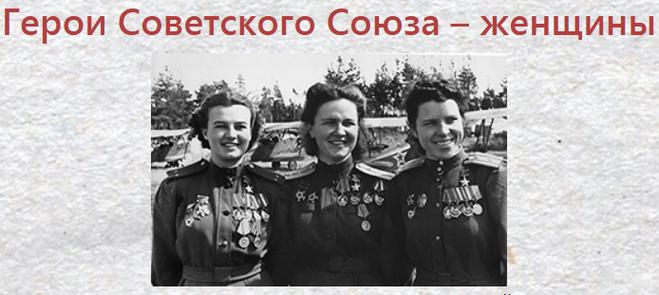 Женщины, Герои Советского Союза