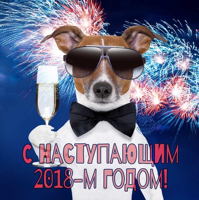 2018 открытка с новым годом