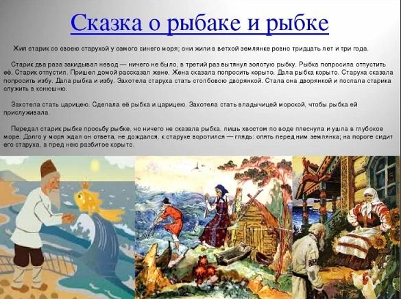 Пушкин о рыбаке и рыбке аннотация