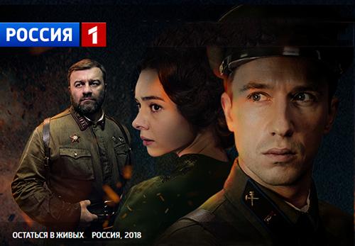 """сериал """"Остаться в живых ПОСТЕР"""