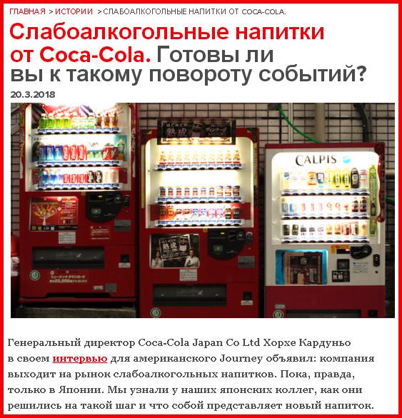 Алкогольная Кока-Кола будет только в Японии
